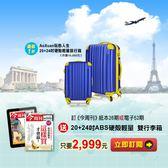 訂《今周刊》電子雜誌52期 送AOXUAN 20+24吋ABS硬殻輕量雙行李箱