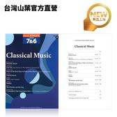 Yamaha Electone STAGEA GRADE 7&6級(中級) Vol.2 古典名曲集(附USB音色) 官方獨賣樂譜