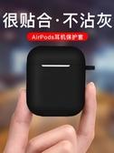 airpods保護套蘋果無線藍牙耳機配件iPhone潮牌超薄 全館免運