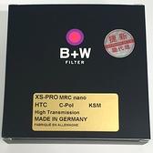 B+W 62mm XS-PRO MRC nano C-PL HTC KSM CPL 高透光 凱氏偏光鏡 高硬度奈米鍍膜 【公司貨】