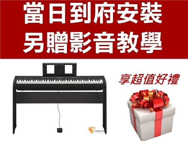 YAMAHA P45 88鍵 電鋼琴 全台當日配送 P45B P-45 E453 E353 E253 P115 另有電子琴【小新樂器館】