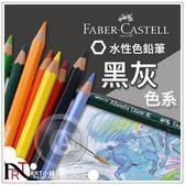 『ART小舖』德國Faber-Castell輝柏 專家級 水性彩色鉛筆 黑灰色系 單支自選