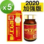 【新紅薑黃先生】加強版200顆 x5瓶