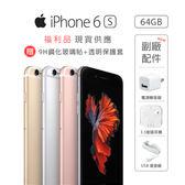 iPhone 6s/64G i6s九成新 全新副廠配件 贈多項配件 可加價換全新原廠配件【Apple福利品】