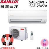 【SANLUX三洋】4-6坪變頻冷暖分離式冷氣SAE-28V7A/SAC-28VH7 送基本安裝