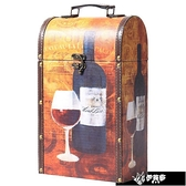 歐式復古木質紅酒盒禮盒雙支裝單支葡萄酒包裝盒子2單支木盒YYS 【快速出貨】