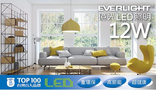 億光LED 12W全電壓 E27燈泡 PLUS升級版 白/黃光4入