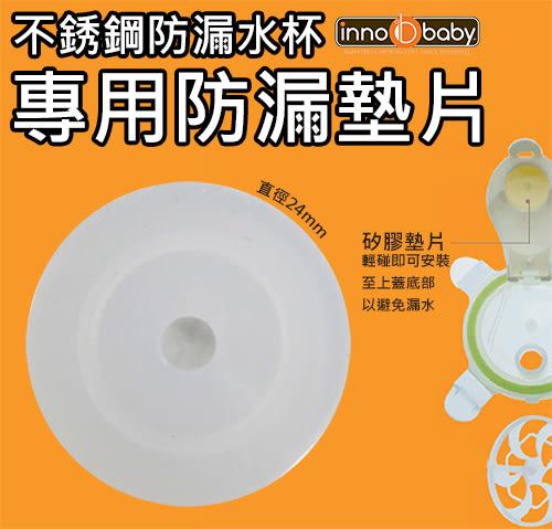 [美國 Innobaby] 不銹鋼防漏水杯-專用墊片