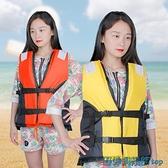 救生衣 救生衣成人大浮力專業船用輕便攜釣魚兒童救生衣漂流背心潛水加厚 快速出貨