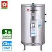 。送基本安裝。【櫻花牌】琺瑯內桶不鏽鋼儲熱式電能熱水器20加侖(EH2000S4)
