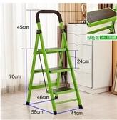 師步步高梯子升級卡扣四步五步梯家用折疊梯人字梯加厚【【綠色3 步加厚】