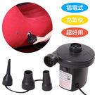 電動充氣幫浦-插電式(充氣及洩氣兩用/室內戶外皆宜)