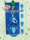 【震撼精品百貨】藍海寶寶~吊飾扣-藍海軍