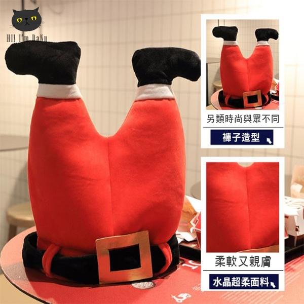 逗趣腿腿帽 耶誕節 感恩節 聖誕節 整人 搞怪 搞笑 交換禮物 聖誕帽【Z201033】