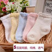嬰兒寶寶純棉夏季夏季薄款網眼0-1-3-5歲6-12個月兒童新生兒襪子【萬聖節88折