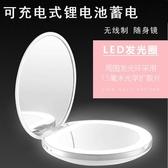 化妝鏡 翻蓋LED充電化妝鏡子帶燈台式隨身小號網紅鏡台燈女美容便攜折疊  快速出貨