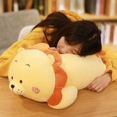 可愛創意小獅子恐龍抱枕公仔兒童可愛睡覺抱趴枕布偶男孩生日禮品WY 七夕節活動 最後一天