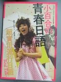 【書寶二手書T7/語言學習_LBA】小百合的青春日語_藤田小百合