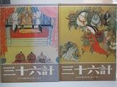 【書寶二手書T2/藝術_D3O】三十六計古代戰例畫本-上下合售_方良柱