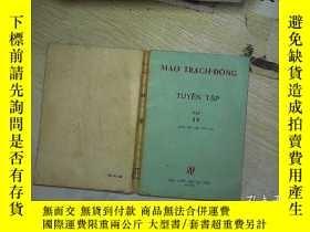二手書博民逛書店MAO罕見TRACH-DONG TUYEN TAP(IV) ,Y