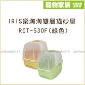 寵物家族-日本IRIS-樂淘淘雙層貓砂屋 RCT-530F(綠色)