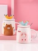 馬克杯 皇冠豬杯子創意個性潮流陶瓷馬克杯帶蓋勺可愛早餐咖啡情侶水杯女