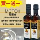 野菜村-MCT能量油 **買一送一特價組** 效期2022.09.03**