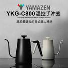 【可刷卡】YAMAZEN 山善 YKG-C800 溫控手沖壺 (黑/白) 薪創數位