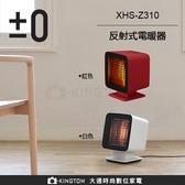 日本 ±0 正負零 反射式電暖器XHS-Z310 自動擺頭定時 公司貨 保固一年【24H快速出貨】