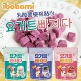韓國 ibobomi 乳酸菌優格點心 16g 乳酸菌點心 優格點心 餅乾 兒童餅乾 兒童點心 零食 點心