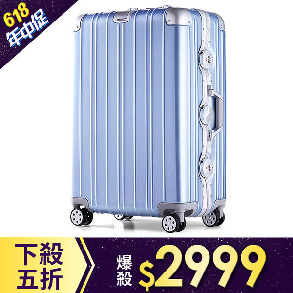 行李箱 鋁框箱 29吋 PC金屬堅固鋁框專利飛機輪 法國奧莉薇閣 無與倫比的美麗-寧靜藍