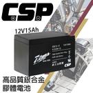 CSP EB15-12銀合金膠體電池12V15Ah/等同6-DZM-15.電動車電池.REC14-12