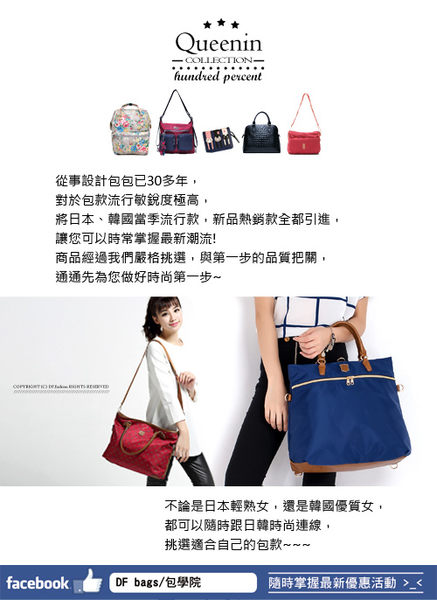 DF Queenin日韓 - 日本暢銷芭娜娜款隨身側背包