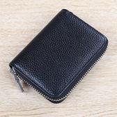 短夾 男士卡包 信用卡套大容量拉鍊卡夾 女式多卡位小證件卡片包零錢包 千惠衣屋 3c公社