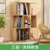 簡易書架落地兒童置物架學生用宿舍組裝樹形小書櫃簡約現代經濟型