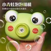 泡泡機照相機抖音同款網紅電動自動吹泡泡槍1-2-3歲6益智兒童玩具