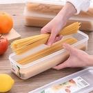 日本進口家用面條收納盒放掛面盒意大利面盒冰箱食物保鮮盒儲物盒 【優樂美】