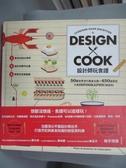 【書寶二手書T1/設計_QXC】設計師玩食譜:DESIGN×COOK_貝爾洪.洛克,