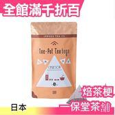 【一保堂茶舗 焙茶梗 三角茶袋 9入】日本製 綠茶煎茶抹茶 立體三角茶包 飲品 茶飲【小福部屋】