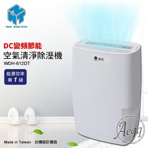 豬頭電器(^OO^) -NEW WIDETECH 威技-6公升DC變頻節能清淨除濕機(WDH-612DT)