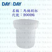 【PK廚浴生活館】 高雄 Day&Day 日日 不鏽鋼衛浴配件 2002G 馬桶刷杯 (玻璃) 實體店面 可刷卡