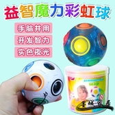 魔力彩虹球 兒童智力玩具魔力彩虹球益智動腦幼兒園創意手指足球減壓魔方異形