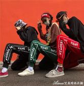 情侶款串標褲子韓版嘻哈字母運動衛褲bf原宿風九分褲男潮艾美時尚衣櫥