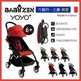 ✿蟲寶寶✿【法國Babyzen】可上飛機 Yoyo+ 嬰兒手推車 6m+ 黑管車架搭6色可選