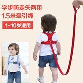 兒童防走失帶安全帶牽引繩寶寶防走失背包小孩防走丟親子帶嬰幼兒  至簡元素