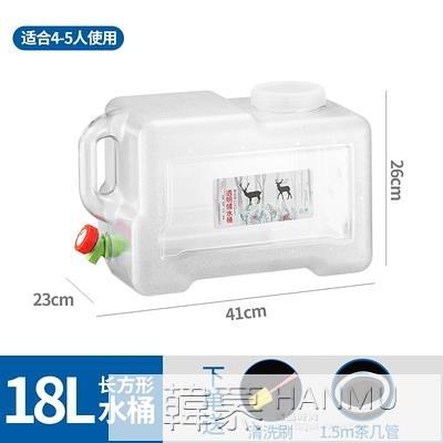 功夫茶具儲水桶茶幾台家用桶裝礦泉水桶戶外車載pc透明純凈飲水桶 夏季新品 YTL
