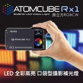 【送好禮】全新上市 PILOTFLY ATOMCUBE RX1 原立方 RGB CW LED 全彩高亮 口袋型攝影補光燈