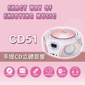【快譯通Abee】手提CD立體聲音響 CD51