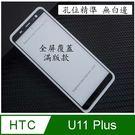 HTC U11 plus 全屏覆蓋滿版款 9H硬度鋼化玻璃保護貼