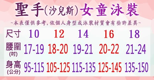 ☆小薇的店☆台灣製聖手品牌【專業競賽型】女童三角連身泳裝特價780元NO.A87403-06(12-18)